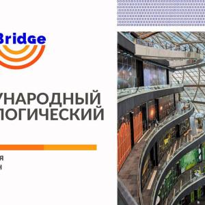 DIGITAL BRIDGE