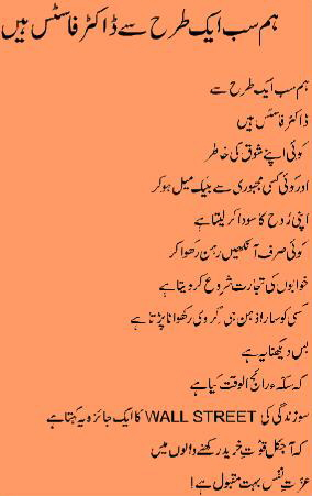 We Are All Dr Faustus - Parveen Shakir | Jahane Rumi
