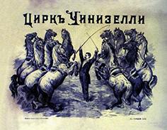 La cavalerie de Ciniselli à Moscou - 1901 au Cirque