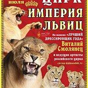 Kislovodsk - Cirques européens