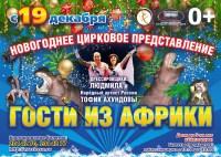 Novosibirsk - Cirques européens