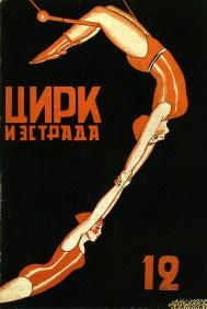 Affiche de cirque Russe - Circus : définition