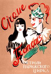 Cirque Français à Leningrad et Moscou en 1958