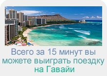 Just 15 Minutes Could Win You a Trip to Hawaii