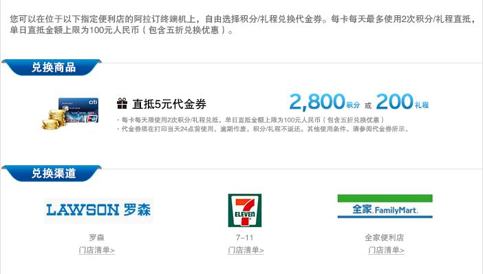 信用卡積分抵扣現金-信用卡積分兌換禮品-花旗銀行(中國)
