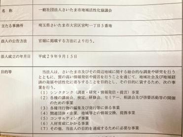 登記簿謄本と印鑑カードと印鑑証明書を取りに、さいたま地方法務局に行きました。