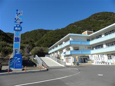 むろと廃校水族館 - 室戸市 ホームページ