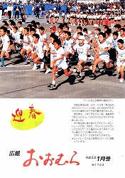 大村市/1993(平成5)年