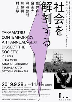 Takamatsu Contemporary Art Annual vol.08/Dissect the Society.   TAKAMATSU ART MUSEUM OFFICIAL SITE