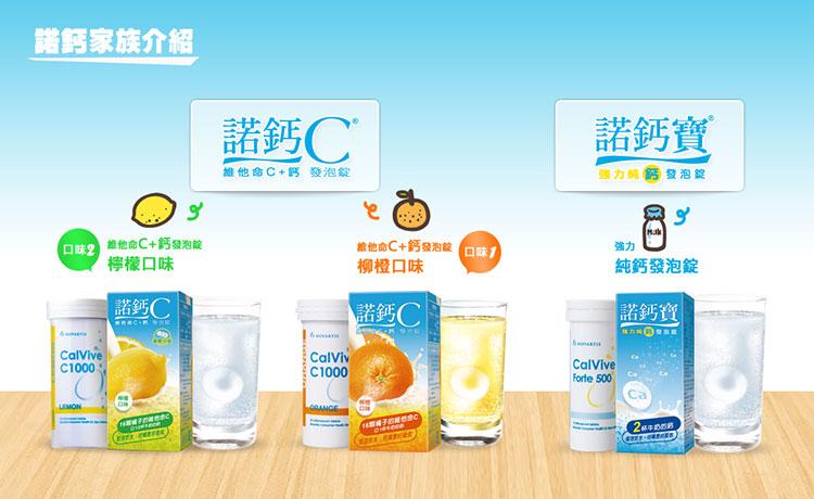 諾鈣C 維他命C+鈣發泡錠-柳橙口味(20顆裝)   麗登網路藥妝館