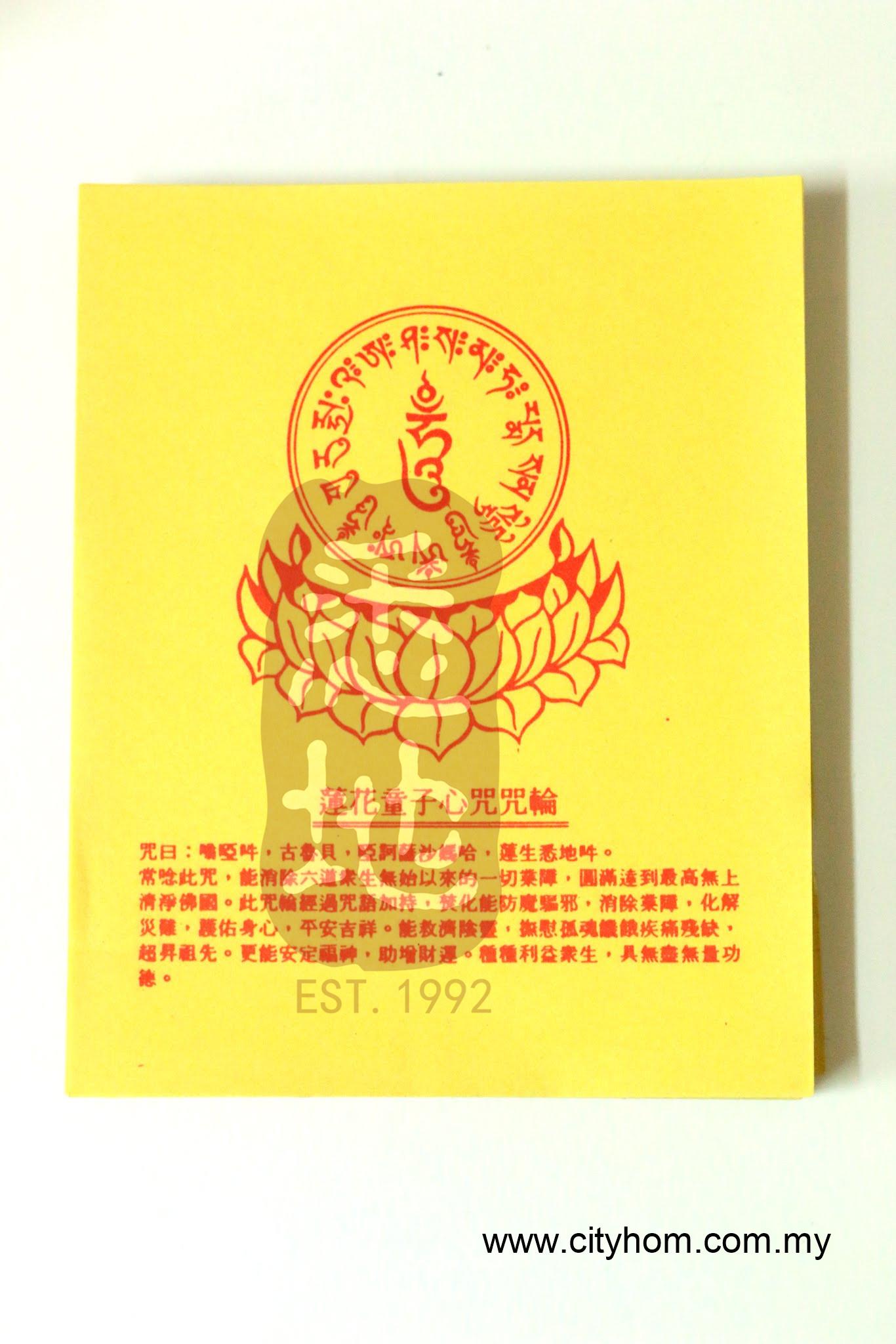 真佛小紙金-蓮花童子心咒咒輪 – Cityhom Services 悉地印務出版中心