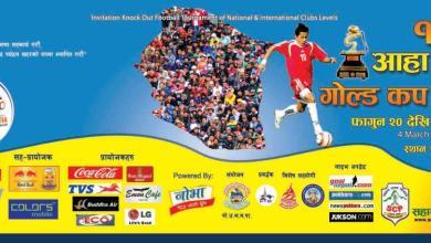 Photo of 12th Aaha Rara Gold Cup 2070 Pokhara