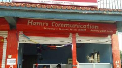 Photo of Hamro Communication
