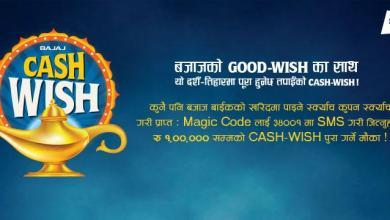 Photo of Bajaj Cash-Wish with Good-Wish offer