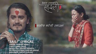 Photo of Saili | Hemant Rana | Official Music Video | Nepali Song | Feat. Gaurav Pahari & Menuka Pradhan