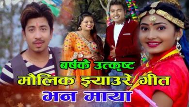 Photo of Him Samjhauta Digital Presents :-New Nepali dancing song
