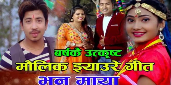 Him Samjhauta Digital Presents :-New Nepali dancing song