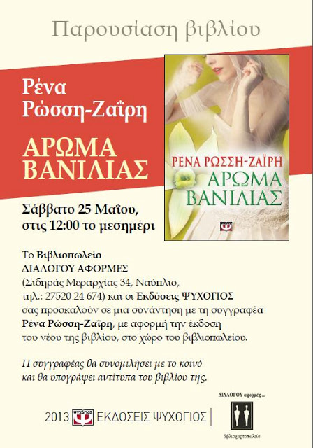 aroma vanilias