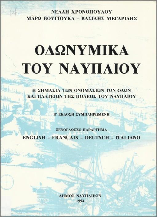 odonimika_book_1