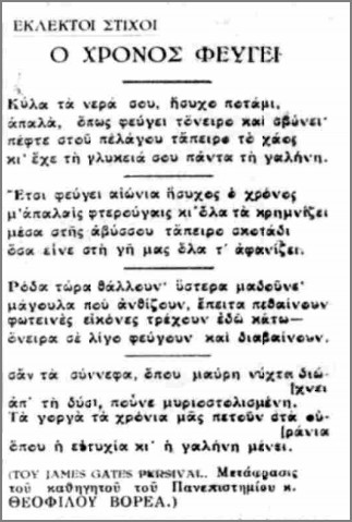 prwtoxronia1932_3