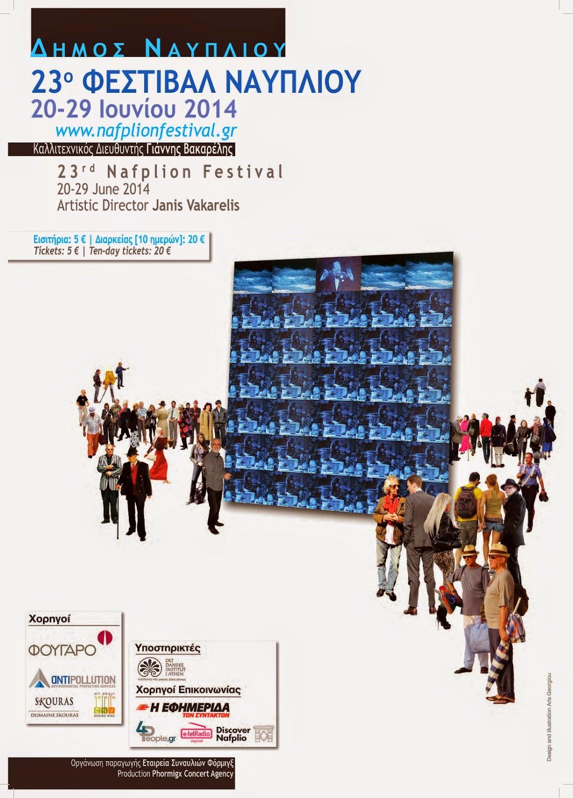 afisa_23o festival nafpliou_A3 (1)