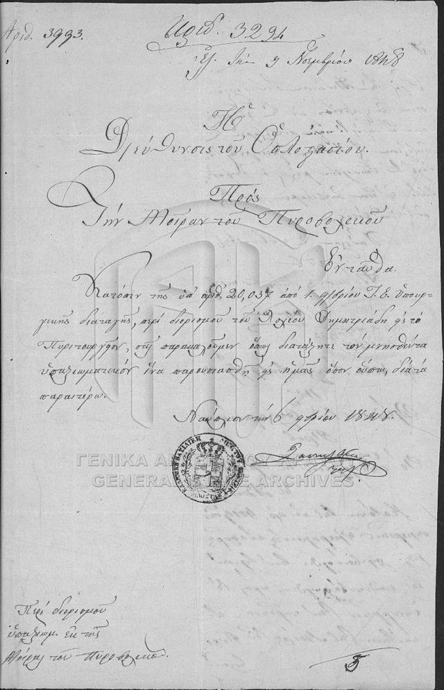 1848_Oplostasio_toy_Nafpliou