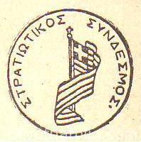 Stratiotikos_syndesmos_stamp
