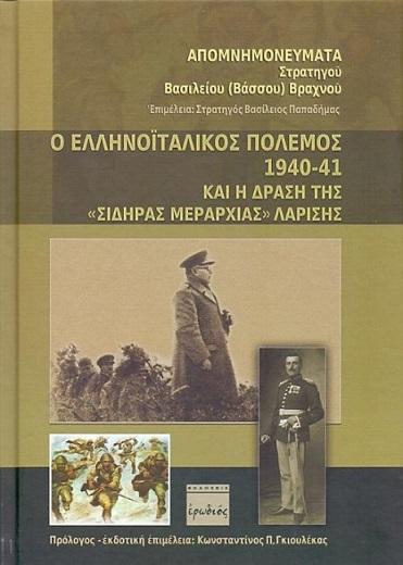 book_stratigos vrachnos