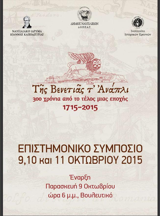 episthmoniko symposio_300 xronia