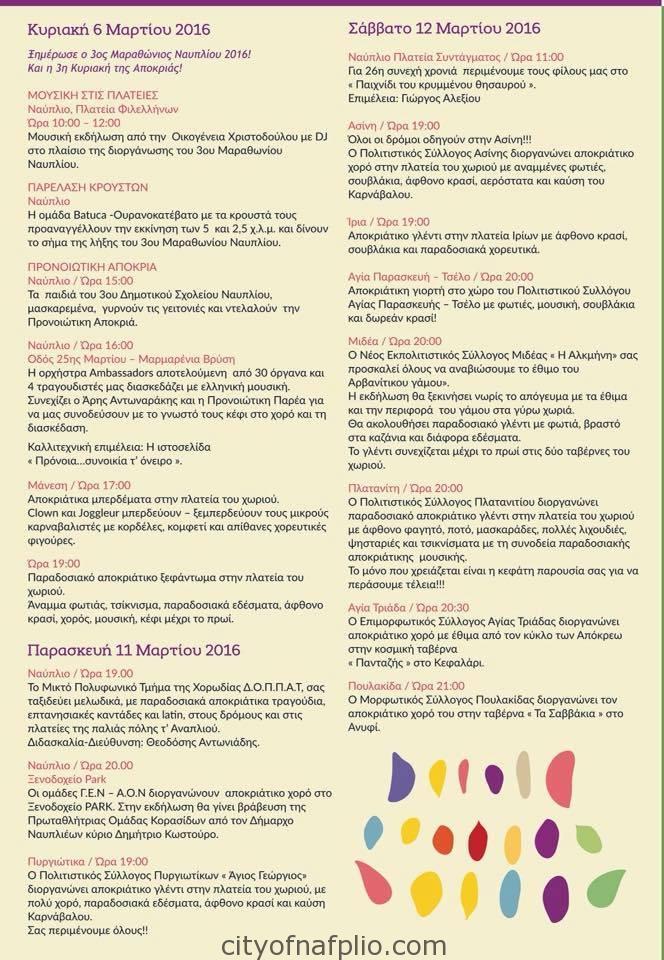 anapliotiko karnavali_2016_programma2