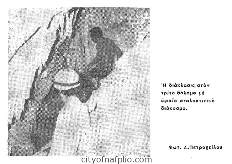 deltion spilaiologikhs etaireias_8_4