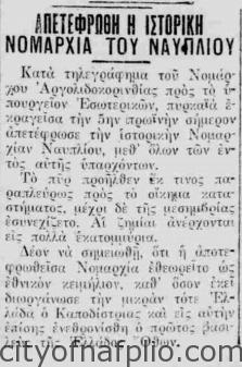 ellhnikos-taxydromos_16101929