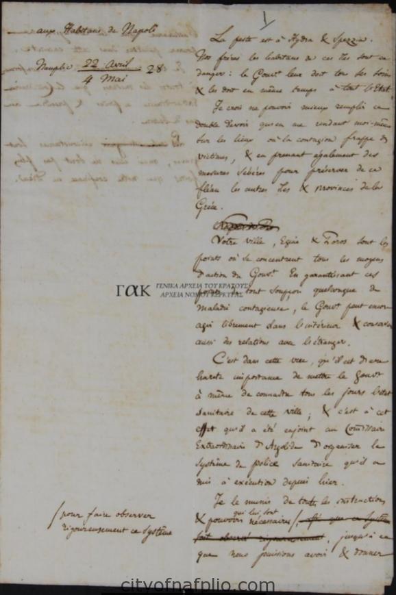 kapodistria-pros-tous-katoikous-tou-nafpliou-gia-thn-epidhmia-panwlhs_1