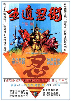Five Element Ninjas  aka Chinese Super Ninjas 1982 Review  cityonfirecom