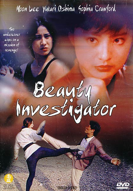 Beauty Investigator 1993 Review  cityonfirecom