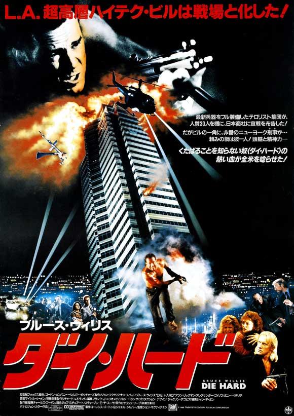 John McTiernan for Die Hard 6 Die Hardest  cityonfire