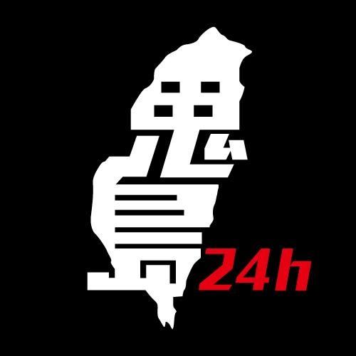 王牌大律師 鬼島臺灣篇 - J2H 搞笑館 - J2H論壇