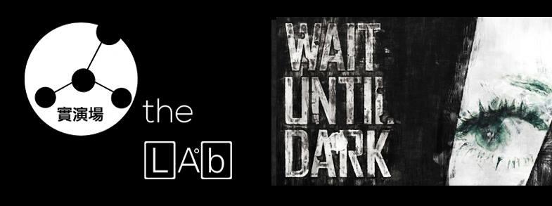 The Lab Space 實演場|蝴蝶效應劇團 《盲女驚魂記Wait Until Dark》 | Citytalk城市通