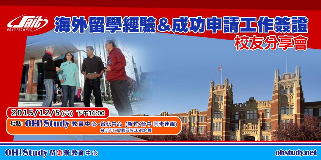 海外留學經驗 & 成功申請工作簽證 校友分享會   Citytalk城市通