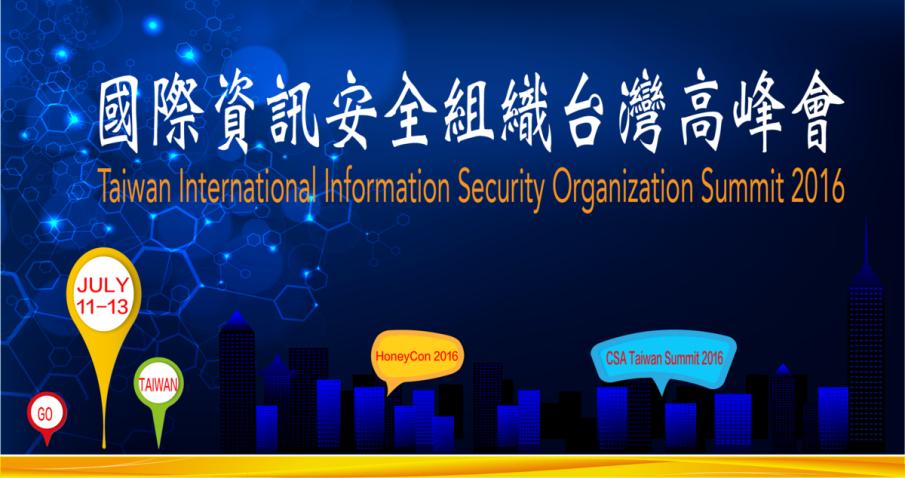 [售票]國際資訊安全組織臺灣高峰會2016   Citytalk城市通
