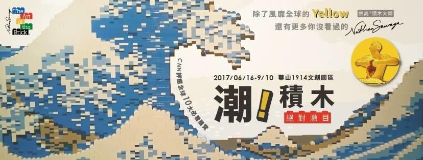 [售票][心得]【潮!積木The Art of the Brick】展覽 2017臺北華山1914文創園區 | Citytalk城市通