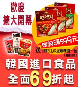 PCHOME商店街韓國食品超低大特價!!滿599再送進口咖哩醬包!11/1-11/15 | Citytalk城市通