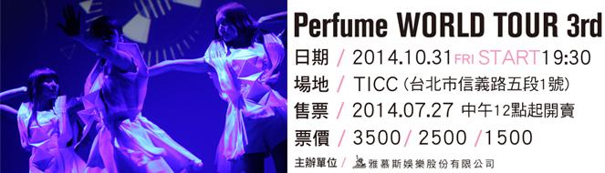 [售票]日本電音女團Perfume臺灣演唱會 2014   Citytalk城市通