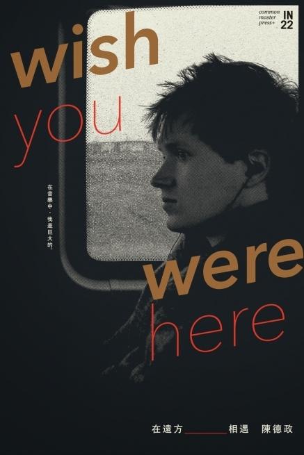 陳德政《在遠方相遇Wish You Were Here》新書講座+音樂派對 | Citytalk城市通