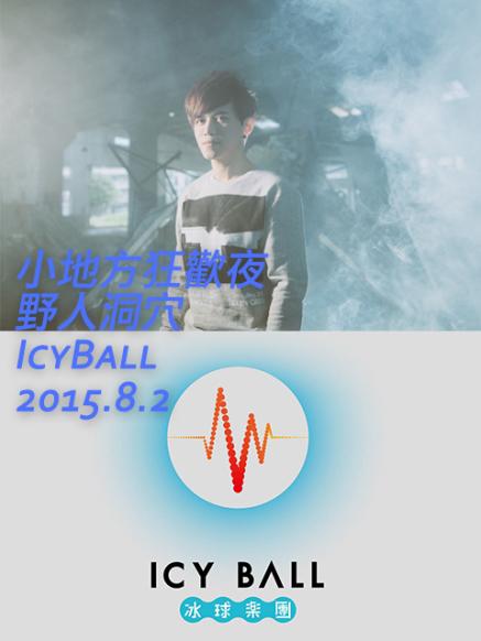 [售票] 【小地方展演】小地方狂歡夜:IcyBall 野人洞穴 | Citytalk城市通