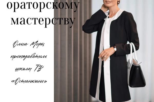 """КУРС """"ОРАТОРСКОЕ ИСКУССТВО"""" с Ольгой Мерц"""