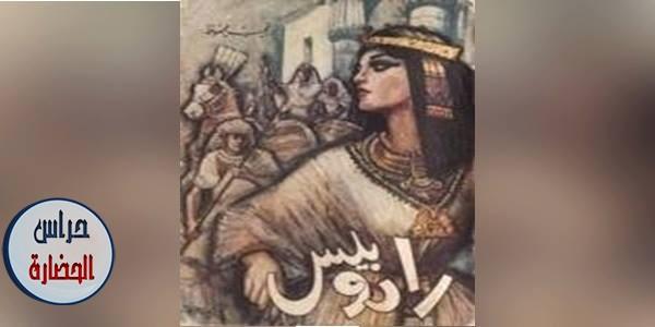 رواية رادو بيس والفرعون العابث لنجيب محفوظ