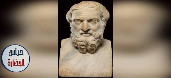 المؤرخ اليونانى هيرودوت – Hēródotos