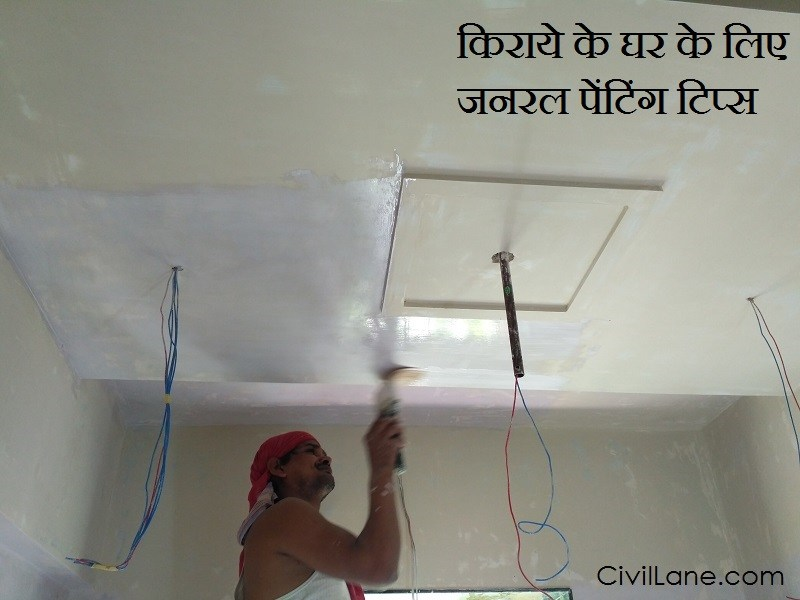 rental home painting general tips hindi civillane