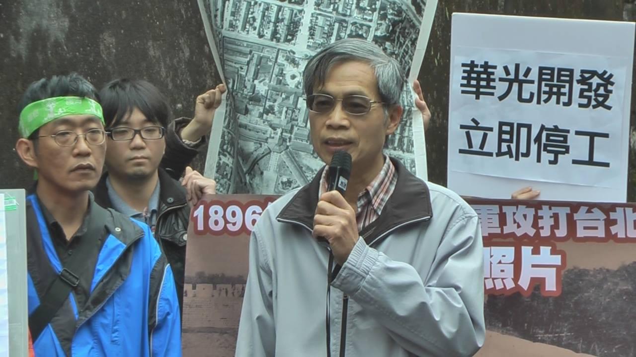 護古蹟! 文史團體籲華光停止開發 | 公民行動影音紀錄資料庫